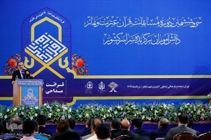 Quran Contest for School Students Wraps Up in Tehran