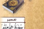 Interpretation of Surah Zumar Published in Lebanon