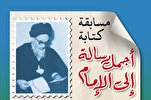 'Most Beautiful Letter to Imam Khomeini' Contest Planned in Lebanon