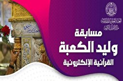 Online Quran Competition Planned in Iraq