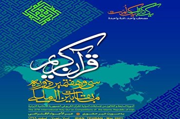 Iran Int'l Quran Contest: Members of Panel of Judges Announced